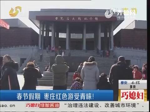 春节假期 枣庄红色游受青睐!