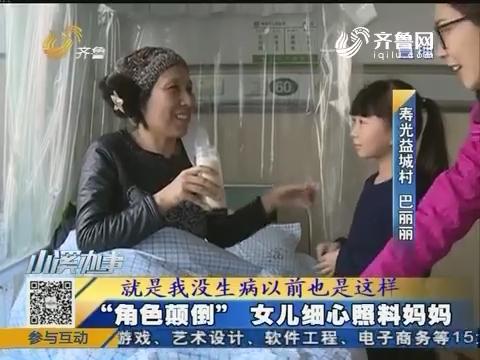 寿光8岁女孩:我要给妈妈一条生命