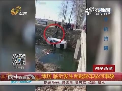 潍坊 临沂发生两起轿车坠河事故