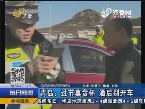青岛:过节莫贪杯 酒后别开车