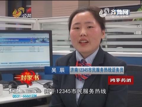 【一封家书】济南12345市民服务热线话务员