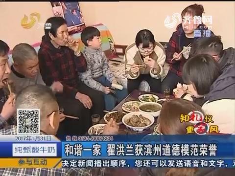 【知礼仪重家风】滨州:一家人两家姓 奥运女将的家庭故事
