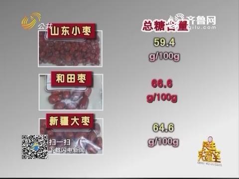 20170131《民生实验室》:春节特别节目——过年吃出健康来之红枣银耳羹