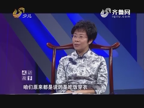 20170201《新杏坛》:中国成语故事