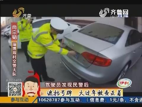 淄博:遮挡号牌 大过年被查正着