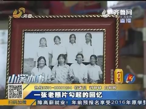 济南:一张老照片勾起的回忆