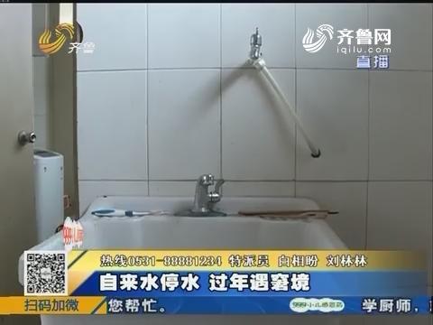 平阴:自来水停水 过年遇窘境
