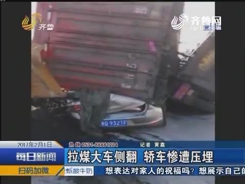 临沂:拉煤大车侧翻 轿车惨遭压埋