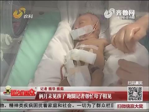 俩月未见孩子 跑腿记者帮忙母子相见