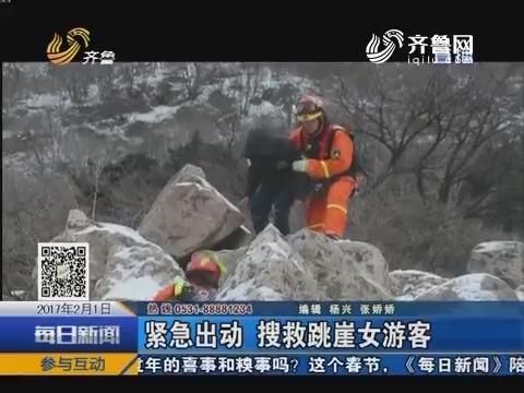 泰安:紧急出动 搜救跳崖女游客