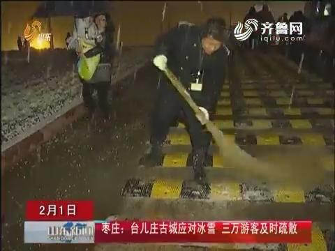 枣庄:台儿庄古城应对冰雪 三万游客及时疏散