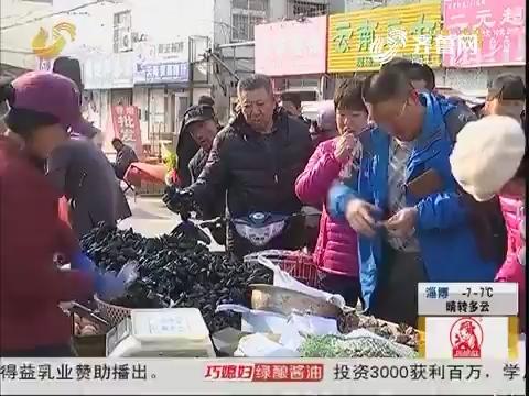 """青岛:大年初五 帮办带您赶""""海鲜""""集"""