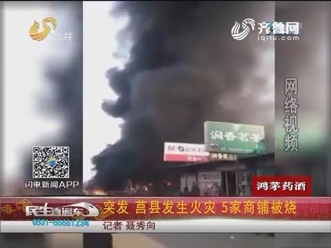 突发 莒县发生火灾 5家商铺被烧