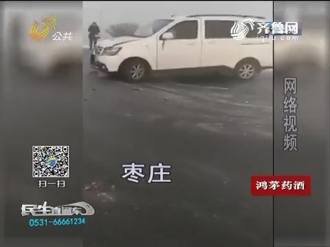 突发 枣庄一客车和十多辆私家车连环相撞