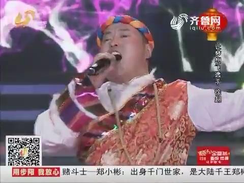 让梦想飞:徐超PK烤鸡姐周桂花 谁能更胜一筹