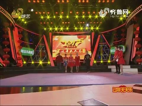 """2017年02月01日《过年天天乐》:""""新春盛宴""""专场"""