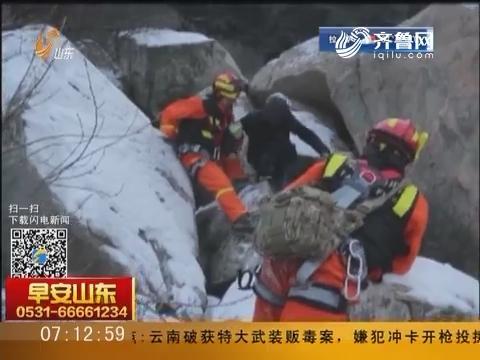 泰山景区:女游客跳崖 消防紧急救援