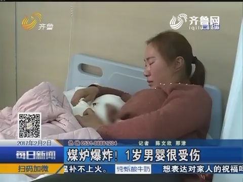 济南:煤炉爆炸!1岁男婴很受伤