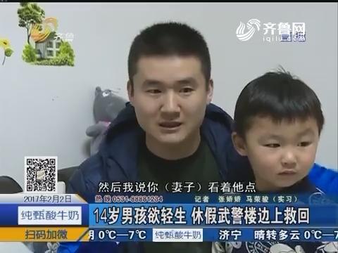 聊城:14岁男孩欲轻生 休假武警楼边上救回