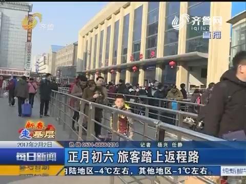 济南:正月初六 旅客踏上返程路