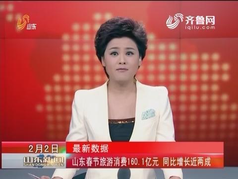 【最新数据】山东春节旅游消费160点1亿元 同比增长近两成