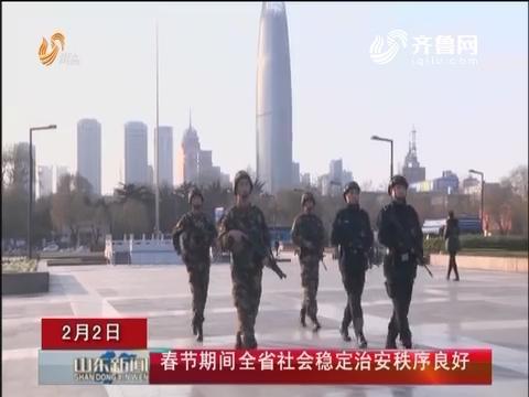 春节期间山东省社会稳定治安秩序良好