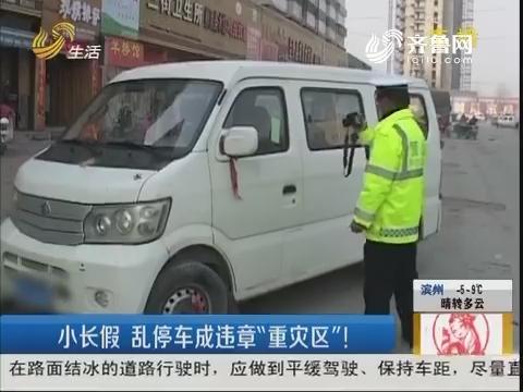 """菏泽:小长假 乱停车成违章""""重灾区""""!"""