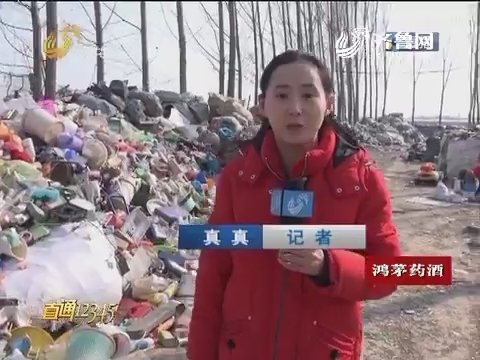 直通12345:泛滥的废旧塑料加工点