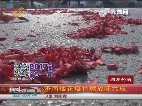 济南烟花爆竹燃放降六成