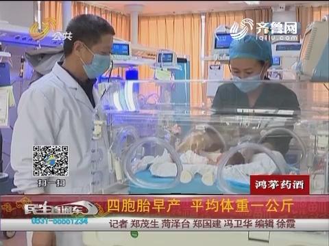 四胞胎早产 平均体重一公斤