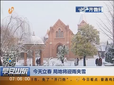 2月3日立春 局地将迎雨夹雪