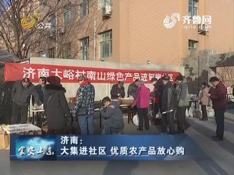 食安山东:济南大集进社区 优质农产品放心购