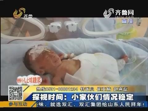 菏泽四胞胎降生 平均重量一公斤