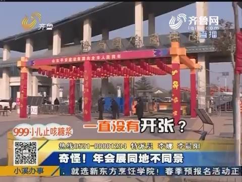 济南: 奇怪!年会展同地不同风景