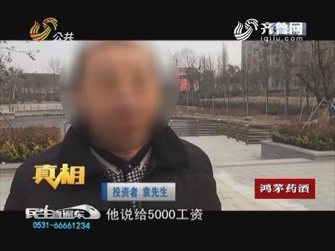 【真相】临沂:投资两万 有奖金送汽车