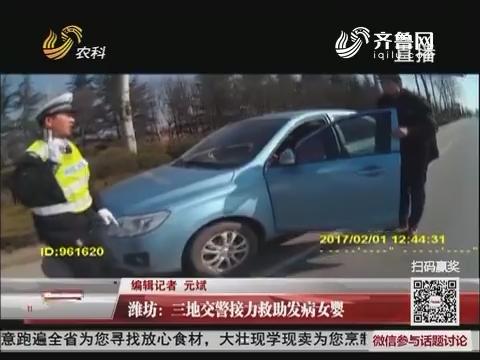 潍坊:三地交警接力救助发病女婴