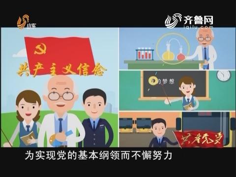 """【微型党课】""""两个一百年""""奋斗目标 中华民族伟大复兴的中国梦"""