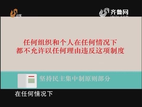 【微型党课】《关于新形势下党内政治生活的若干准则》《中国共产党党内监督条例》