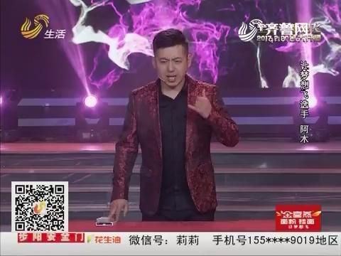 让梦想飞:阿木舞台揭秘赌桌骗术震惊全场