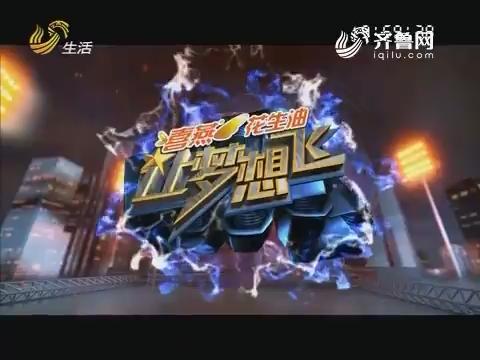 20170203《让梦想飞》:新春乐翻天 大奖送不停