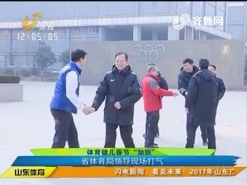 """体育健儿春节""""加班""""山东省体育局领导现场打气"""