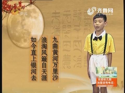 中华经典诵读部分:浪淘沙九首