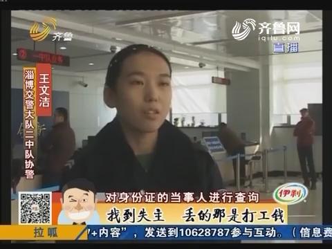 淄博:忙年忙年 忙得丢钱包