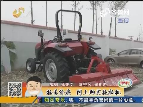济宁:物美价廉 网上购买拖拉机
