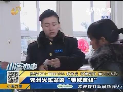 """兖州火车站的""""特殊班组"""""""