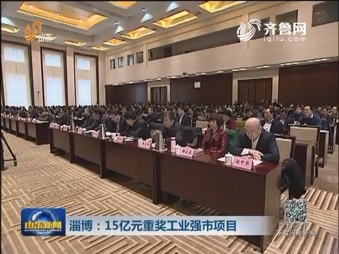 淄博:15亿元重奖工业强市项目