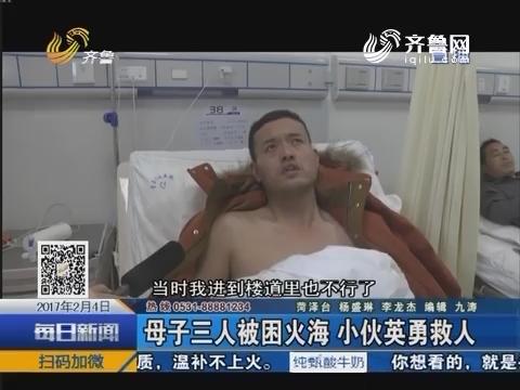 曹县:母子三人被困火海 小伙英勇救人