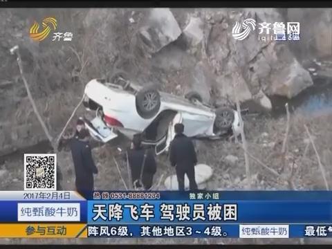 莒南:天降飞车 驾驶员被困