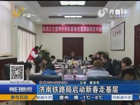 济南铁路局启动新春走基层