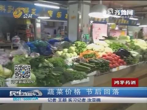济南:蔬菜价格 节后回落